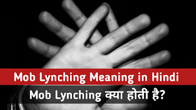 Mob Lynching Meaning in Hindi