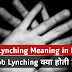 Mob Lynching क्या होती है? Mob Lynching Meaning in Hindi