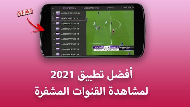 تحميل تطبيق BLACK TV PRO APK الجديد لمشاهدة جميع القنوات العالمية مباشرة على جهازك الأندرويد