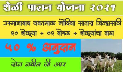 Maharashtra State Shedi Gat Vatap Yojana 2021