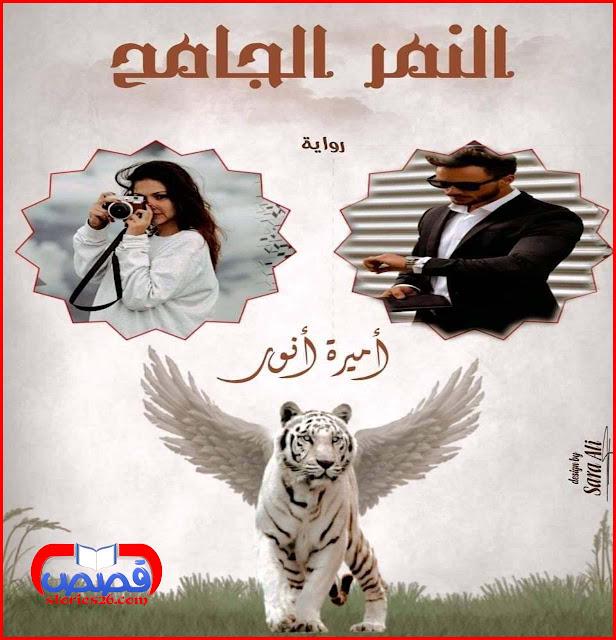 رواية النمر الجامح بقلم أميرة أنور