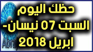 حظك اليوم السبت 07 نيسان- ابريل 2018