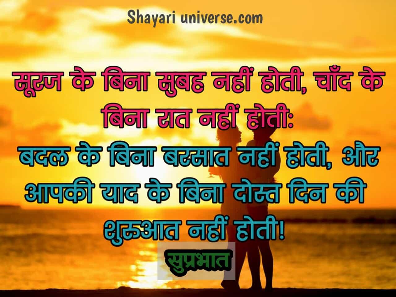 gm shayari image
