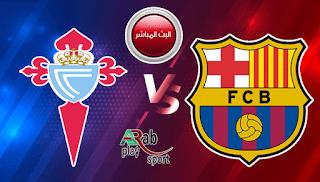 مشاهدة مباراة برشلونة وسلتا فيجو اليوم الدوري الاسباني