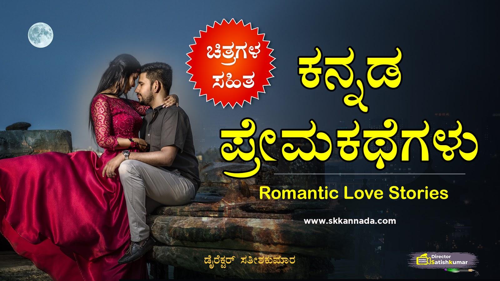 ಕನ್ನಡ ಪ್ರೇಮಕಥೆಗಳು - Kannada Love Stories- Love stories in Kannada