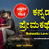 ಕನ್ನಡ ಪ್ರೇಮಕಥೆಗಳು - Kannada Love Stories- Love stories in Kannada - Kannada Stories