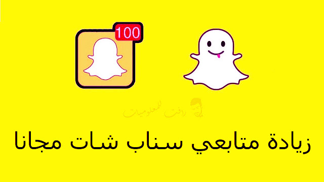 تطبيق Meet Friends for Snapchat لزيادة متابعي سناب شات