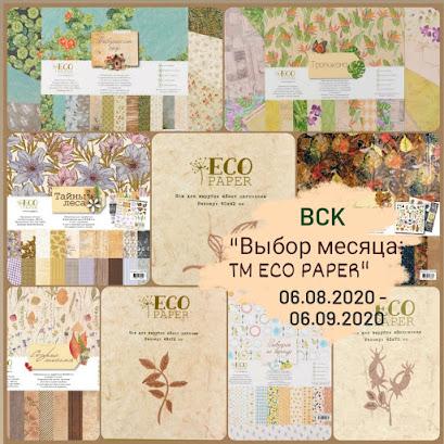 """Задание """"Выбор месяца: ТМ Eco paper"""""""