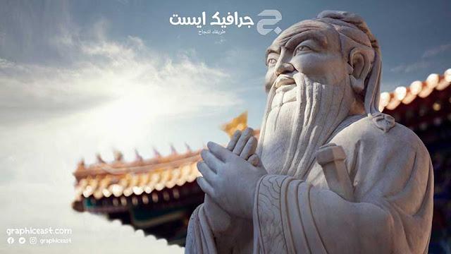 مقولة رائعة جدا ل Confucius