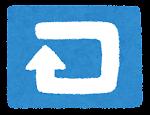 青い再生ボタンのイラスト(リピート)