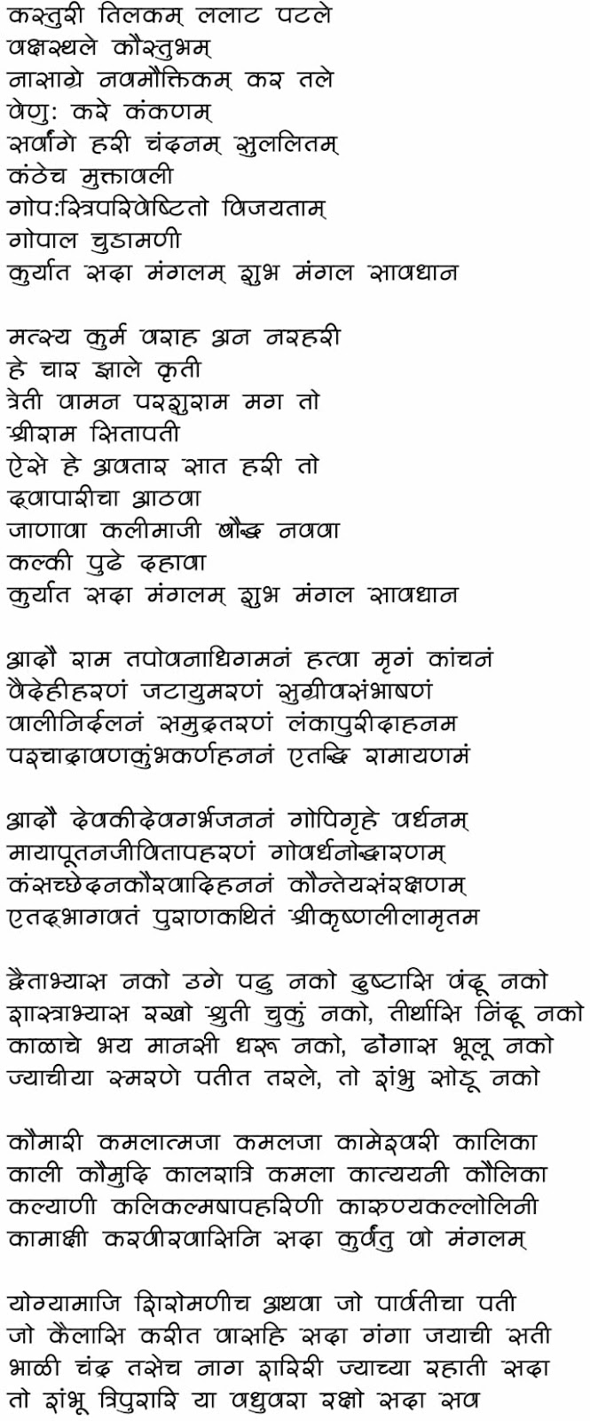 Marathi balgeet: marathi mangalashtak with lyrics | मराठी.