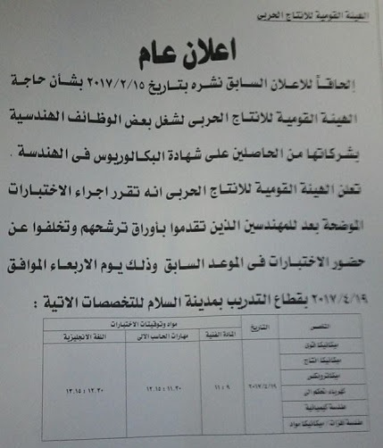 اعلان خاص بمسابقة وزارة الانتاج الحربى ووظائفها للمؤهلات العليا منشور اليوم 12 / 4 / 2017 - للتفاصيل اضغط هنا