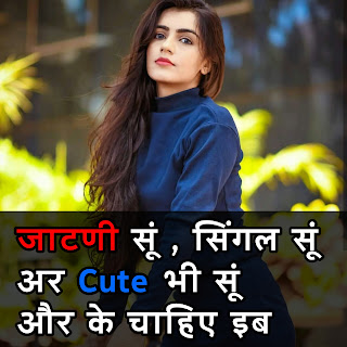 Cute jaatni photo