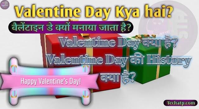 Valentine Day क्यों मनाते हैं? इस दिन की कहानी क्या है?
