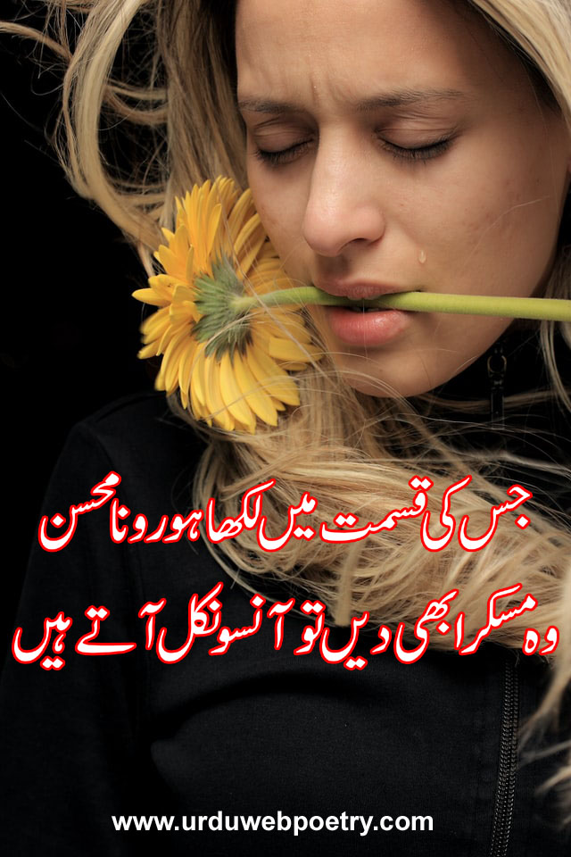 Best Sad Poetry In Urdu, Sad Poetry In Urdu, Sad Poetry In Urdu 2 Lines, Sad Poetry In Urdu 2 Lines SMS Poetry, Sad Shayari In Urdu 2 Lines, Sad Poetry In Urdu Images, Sad Shayari In Urdu