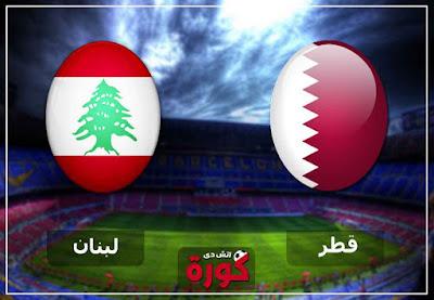 مشاهدة مباراة قطر ولبنان بث مباشر اليوم