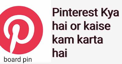 Pinterest Kya hai or kaise kam karta hai
