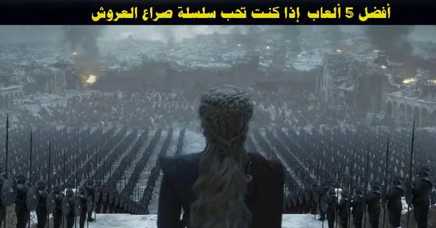 تحميل لعبة Game of Thrones