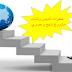 خطوات تاسيس وأنشاء مشروع ناجح على الانترنت لعام (2021)
