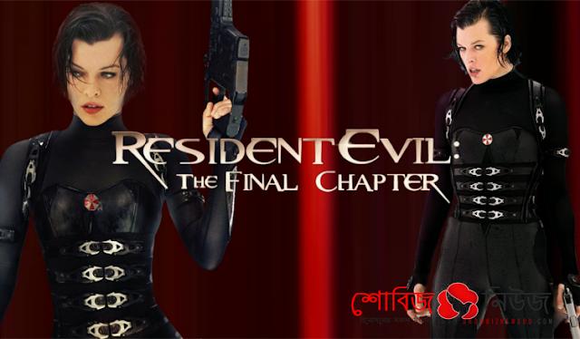 'রেসিডেন্ট এভিল(Resident Evil)' সিরিজের শেষ ছবি ঢাকায়