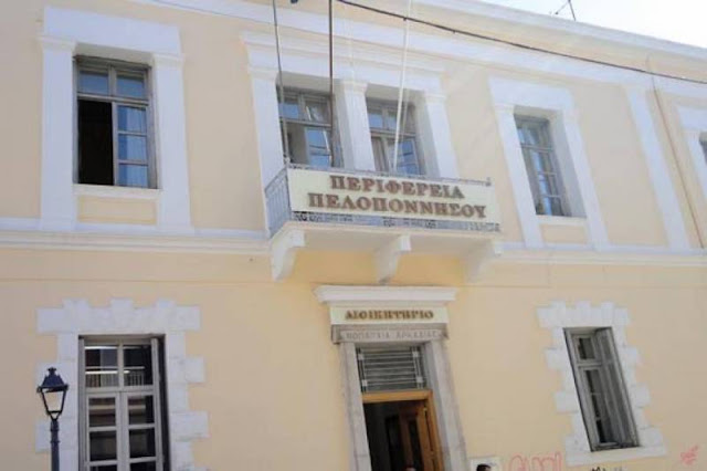 Μπήκε η ελεγκτική εταιρεία στην Περιφέρεια Πελοποννήσου – Ξεκίνησε ο διαχειριστικός έλεγχος