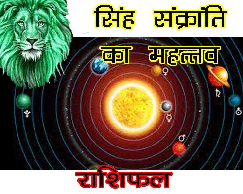 Simha Sankranti Ka Mahattw
