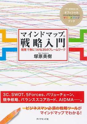 書籍 「マインドマップ戦略入門 ― 視覚で身につける35のフレームワーク」 (著: 塚原 美樹)