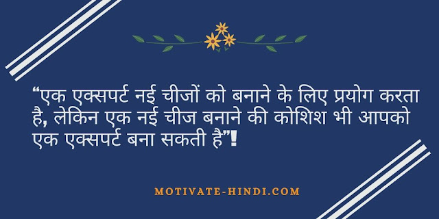 Best Motivation Thoughts in Hindi