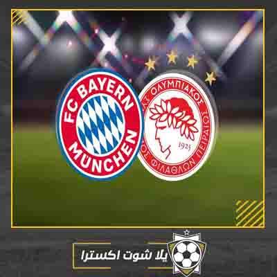 مباشر مباراة بايرن ميونخ وأولمبياكوس الان