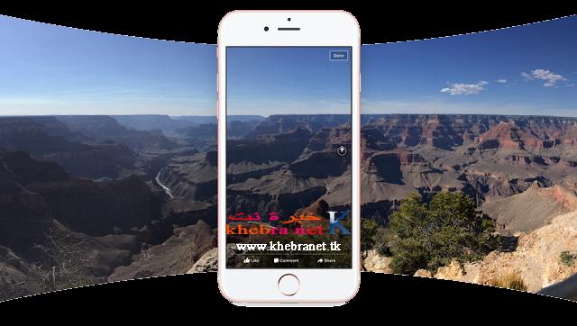 طريقة إلتقاط صور بتقنية 360 درجة عبر إستعمال أي هاتف آندرويد