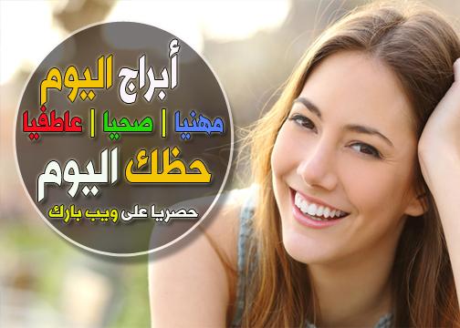 حظك اليوم الأربعاء 27-1-2021 إبراهيم حزبون