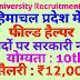 हिमाचल प्रदेश में फिल्ड हैल्पर के पदों पर भर्ती !! Dr. YSP University Recruitment 2019