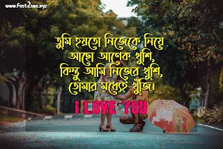 propose line in bengali