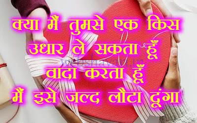 kiss shayari wallpper