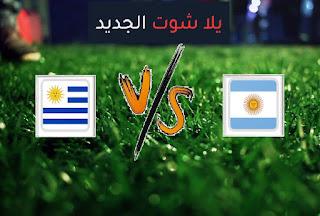 نتيجة مباراة الأرجنتين وأوروجواي اليوم السبت 19-06-2021 كوبا أمريكا 2021