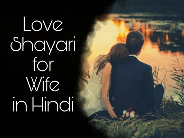 Latest cute true love shayari for wife in Hindi | Wife Shayari