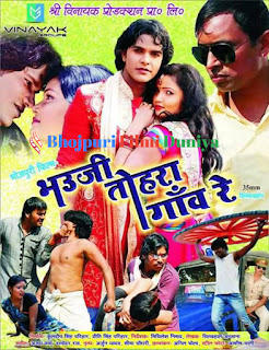 Bhauji Tohre Gaon Re (Bhojpuri) Movie Star Casts, Wallpapers, Trailer, Songs & Videos