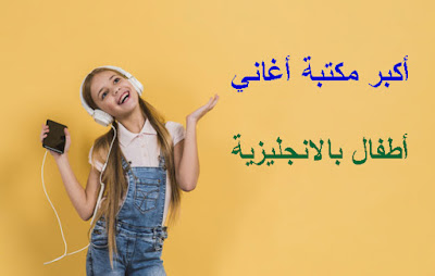 اكبر مكتبة اغاني اطفال بالانجليزية : اغاني تعلم اللغة الانجليزية