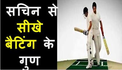 Sachin Tendulkar Batting Tips In Hindi   सचिन से सीखे बैटिंग के गुण