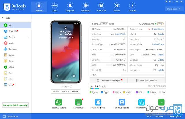 تحميل برنامج 3uTools عربي للكمبيوتر لإدارة اجهزة الايفون مجانا