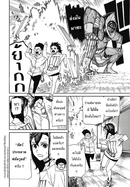Dandadan - หน้า 24