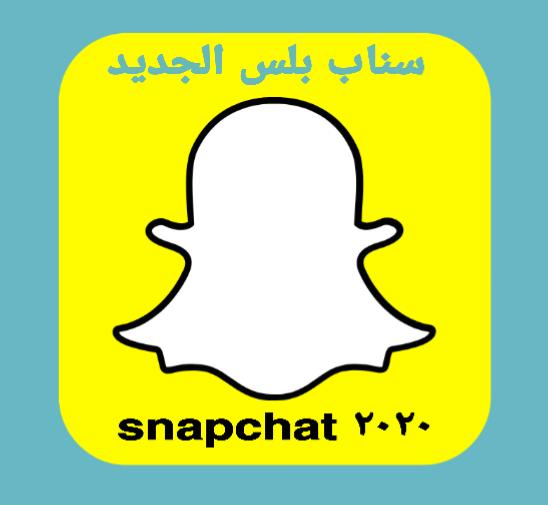 تحديث سناب شات Snapchat الجديد 2020 أخر اصدار للكمبيوتر والمحمول