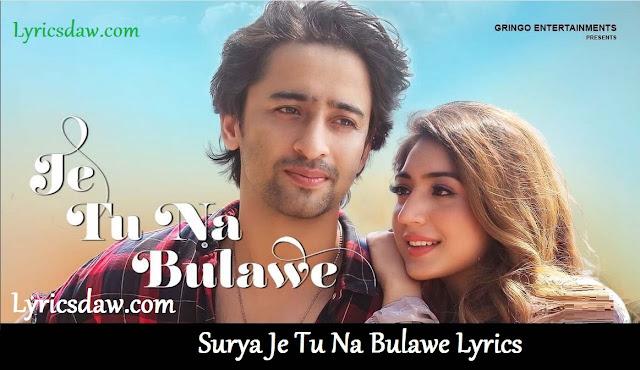 Surya Je Tu Na Bulawe Lyrics