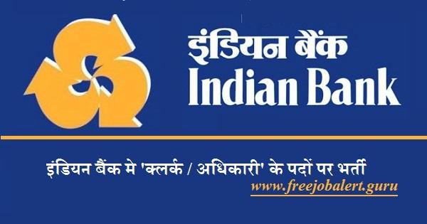Indian Bank, Bank Recruitment, Bank, Clerk, Officer, 12th, Latest Jobs, indian bank logo