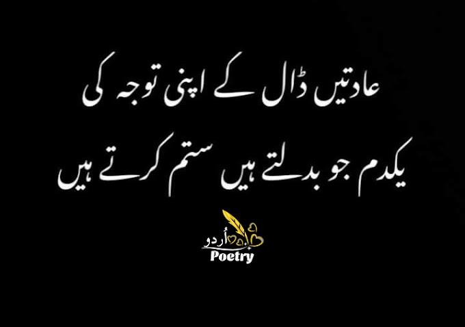 Sad Poetry in Urdu - عادتیں ڈال کے اپنی توجہ کی
