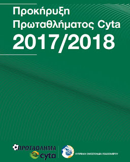 Προκήρυξη Πρωταθλήµατος Cyta 2017/2018
