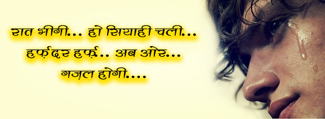 Sad Friendship day shayari in hindi for dosti