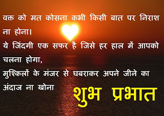 motivational good morning quotes in hindi font