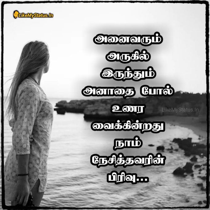 பிரிவு... Tamil Quote Image...