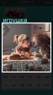 девочка играет на полу с игрушкой в игре 667 слов 2 уровень